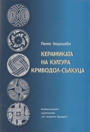Керамиката на култура Криводол - Сълкуца