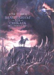 Властелинът на сянката Т.1: Книгата на Халет