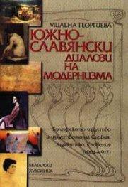 Южнославянски диалози на модернизма