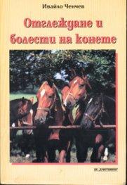 Отглеждане и болести на конете
