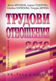 Трудови отношения 2019. Книга-годишник