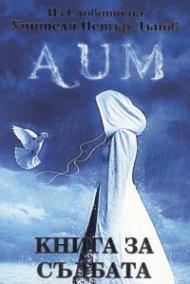 AUM. Книга за съдбата