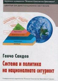 Система и политика на национална сигурност