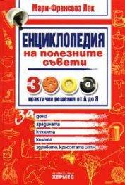 Енциклопедия на полезните съвети