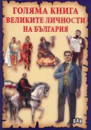 Голяма книга великите личности на България