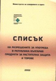 Списък на разрешените за употреба в РБ торове 2002