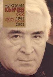 Избрани стихотворения 1965-2005. Николай Кънчев