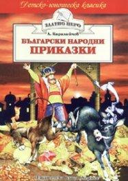 Български народни приказки - Ангел Каралийчев