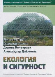 Екология и сигурност