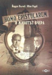 Homo Epistularum и животът вчера
