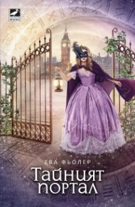 """Тайният портал Кн.3 от от трилогията """"Пътуване във времето"""""""