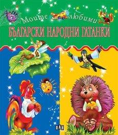 Моите любими български народни гатанки