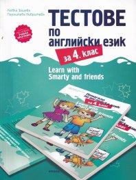 Тестове по английски език за 4 клас. Learn with Smarty and friends