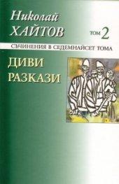 Съчинения в 17 тома Т.2 Диви разкази/ твърда корица