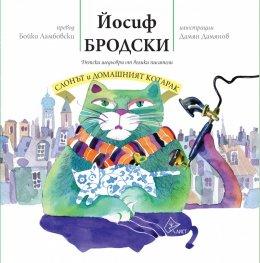 Слонът и домашният котарак (Детски шедьоври от велики писатели)