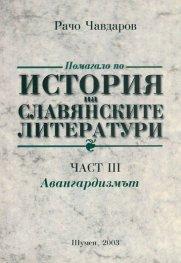 Помагало по история на славянските литератури. част 3 Авангардизъм