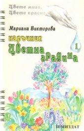 Наръчник цветна градина; ч.1