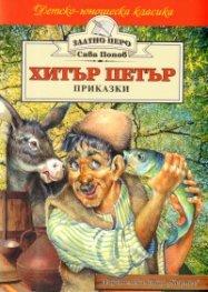 Хитър Петър. Приказки