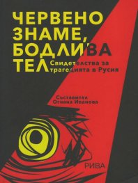 Червено знаме, бодлива тел. Свидетелства за трагедията в Русия