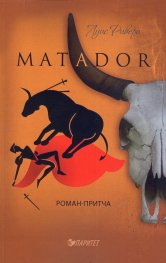 Matador. Роман-притча
