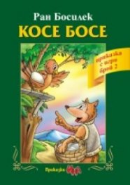 Косе Босе /  Приказка с игри