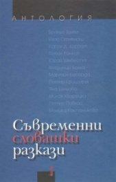 Съвременни словашки разкази. Антология
