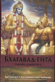 Бхагавад-Гита - такава, каквато е. Пълно издание