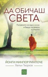 Да обичаш света. Пътуването на един монах в бардо на живота и смъртта