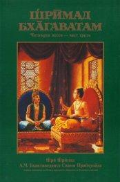 Шримад Бхагаватам. Четвърта песен - част трета