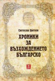 Хроники на възхождението българско