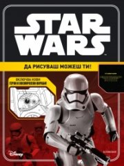 Star Wars: Да рисуваш можеш ти!