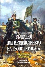 България под въздействието на геополитиката. Историческа импресия