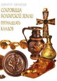 Сокровища болгарской земли пятнадцать кладов