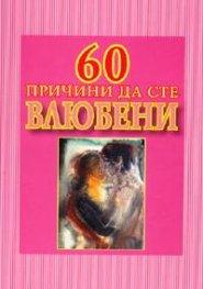60 причини да сте влюбени