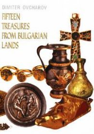 Fifteen Treasures from Bulgarian Lands