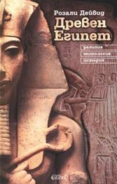 Древен Египет. Религия, митология, история