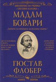 Мадам Бовари (Библиотека за ученика)