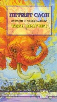 Петият слон