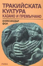 Тракийската култура