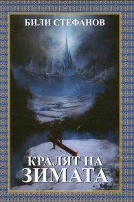 Кралят на зимата
