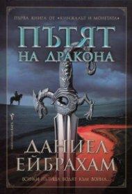 Пътят на дракона Кн.1 от Кинжалът и монетата