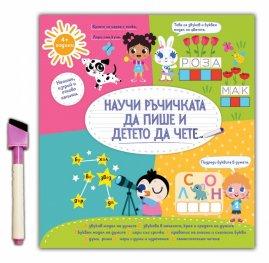 Научи ръчичката да пише и детето да чете