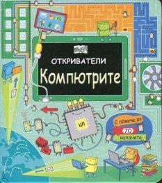 Откриватели: Компютрите (Енциклопедия с капачета)