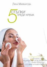 5 стъпки преди крема