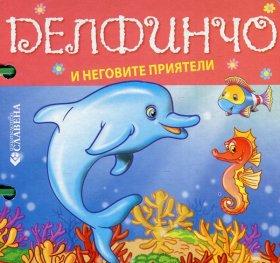 Делфинчо и неговите приятели/ Книжка с дръжка