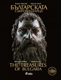 Българската съкровищница/ The Treasures of Bulgaria