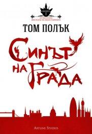 Синът на Града Кн.1 от трилогията Престолът на небостъргачите