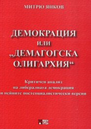 "Демокрация или ""демагогска олигархия"""