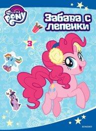 My Little Pony: Забава с лепенки 3