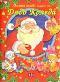 Моята първа книга за Дядо Коледа